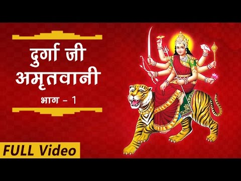 Durga Amrit Vani A | New Hindi Devotional Song | Mata Bhajan...