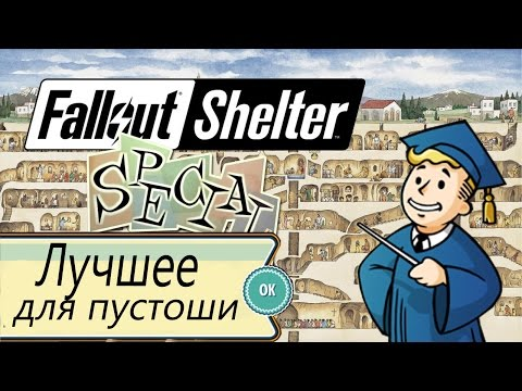 Fallout Shelter Призрак