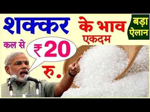 Breaking News ! अभी-अभी PM मोदी की बड़ी घोषणा - sugar price latest news today news headlines update