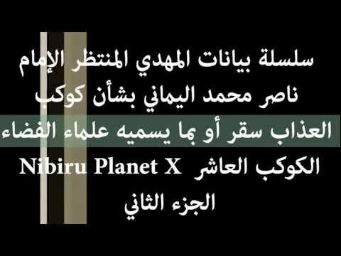 الكوكب العاشر Nibiru Planet X أحد أشراط الساعة الكبرى(2) Music Videos
