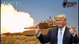 親美 대만총통에게 보내는 트럼프의 화끈한 선물!