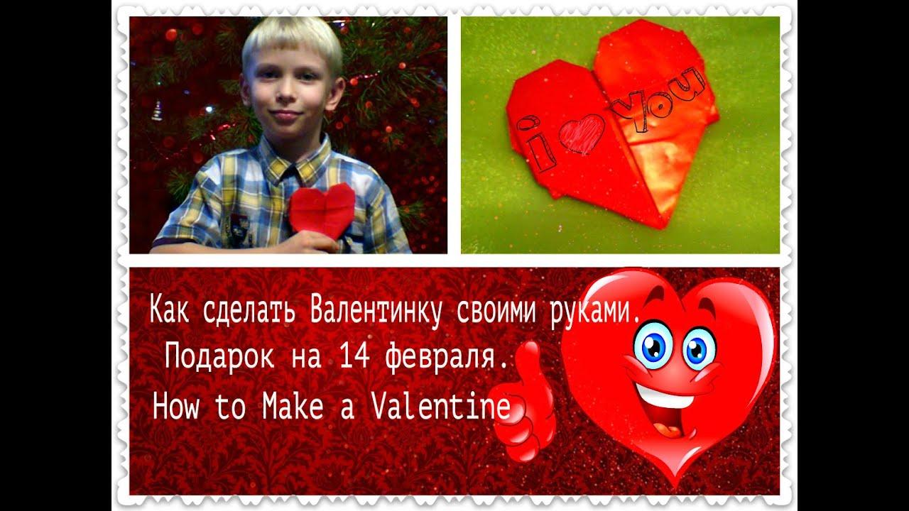 Подарки на 14 февраля как сделать