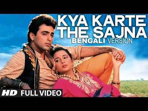 Kya Karte They Sajna (Bengali Version) | Lal Dupatta Malmal...