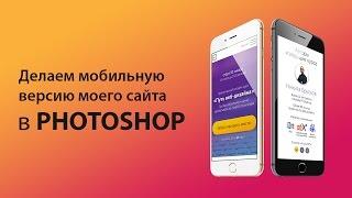 Разработка мобильных версий сайта в Photoshop - Free PHP Video Script Demo