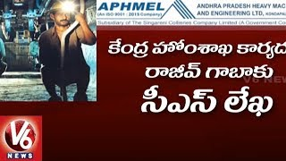 Telangana Govt Writes To Centre Over Control Of APHMEL