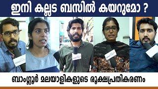 ഇനി കല്ലട ബസിൽ കയറുമോ ? മലയാളികളുടെ പ്രതികരണം | #KalladaTravels | Oneindia Malayalam