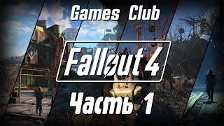 Прохождение игры Fallout 4 (PS4) часть 1