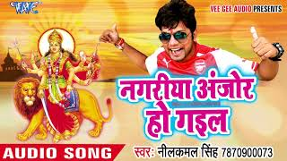 माता रानी के हिट भजन Neelkamal Singh Nagariya Anjor Ho Gail Jagrata Maiya Bhojpuri Devi Geet
