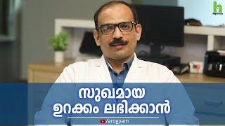 നല്ല ഉറക്കം കിട്ടാൻ   Malayalam Health Tips   Arogyam