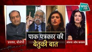 एंकर अंजना ओम कश्यप के शो में अपने ही बयान में उलझ गईं पाकिस्तान की पत्रकार   News Tak
