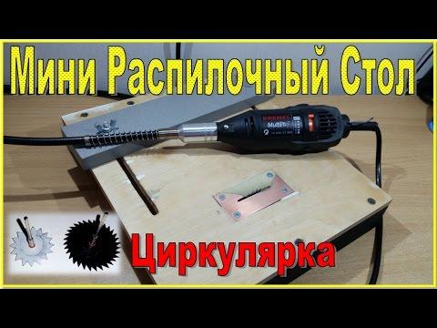 Минициркулярка из дремеля