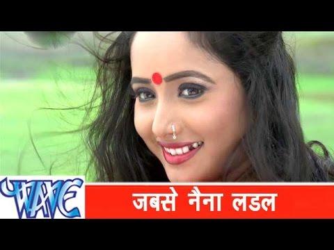 जबसे नैना लड़ल Jabse Naina Ladal - Khesari Lal Yadav - Bhojpuri Hit Songs 2015- Nagin thumbnail