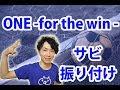 【反転】NEWS/ONE -for the win - サビ ダンス振り付け