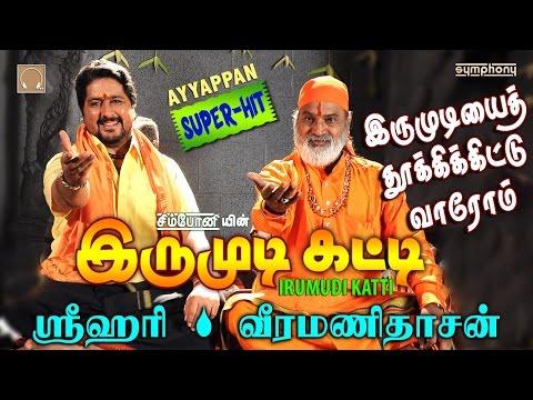 Irumudiyai Thooki | Srihari | Veeramanidasan | Ayyappan song