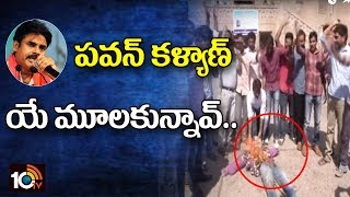 OUJAC Student Leaders Protest against Janasena Pawan Kalyan | Hyderabad