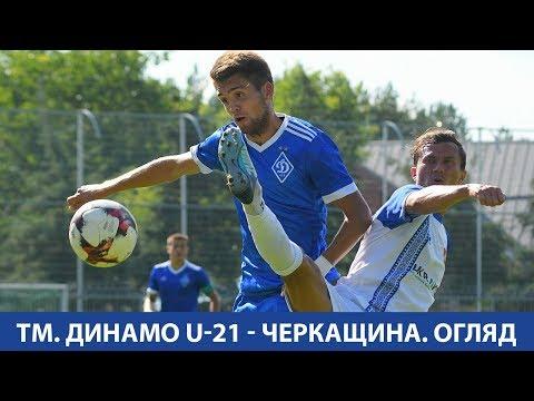 ТМ. Динамо U-21 - Черкащина-Академія. 2:3  ОГЛЯД МАТЧУ