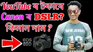 1 Lakh Rupees DSLR from YouTube earning?  Bhukhan Pathak Canon 80 D Unboxing