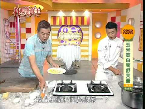 台綜-料理美食王-EP 074-20151020 玉米筊白筍舒芙蕾(林宸偉) 、 醬燒魚下巴(溫國智)