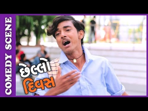 Chhello Divas Comedy Scene - Nariya Ni Bhavai  – New Gujarati Movie thumbnail