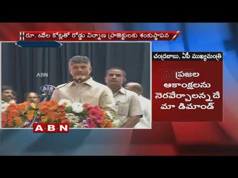 CM Chandrababu and  Minister Nitin Gadkari Lays Foundation Stone for National Highways | Visakha