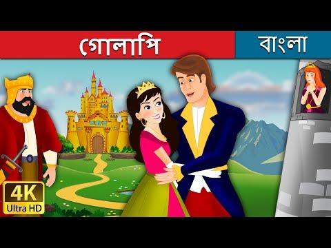 গোলাপি | ম্যাজিক রাজকুমারী | Bangla Cartoon | Rupkothar Golpo | Bengali Fairy Tales thumbnail