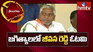 జగిత్యాలలో జీవన రెడ్డి ఓటమి | Telangana Assembly Election Results 2018 | hmtv