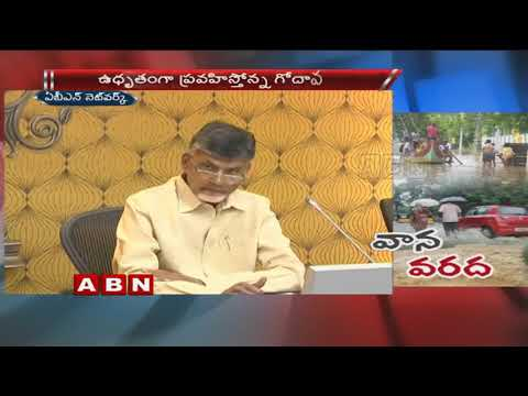 CM Chandrababu to conduct ariela survey on flood affected areas in Godavari districts