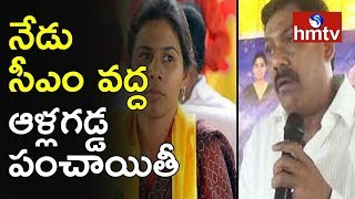 కాసెపటల్లో సీఎం ముందుకు ఆళ్లగడ్డ పంచాయితీ | Akhila Priya and Subba Reddy to Meet Chandrababu | hmtv