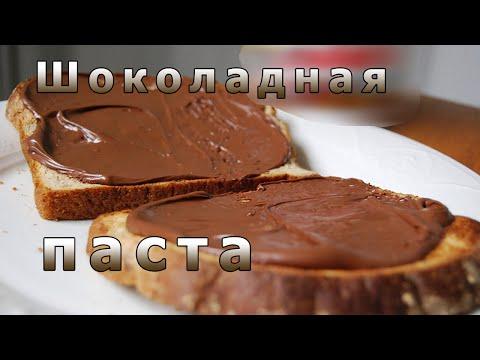 Как приготовить шоколадную пасту - видео