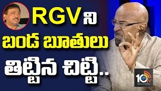వర్మను బండబూతులు తిట్టిన చిట్టి..Big Debate On RGV's Comments and Sri Reddy Controversy