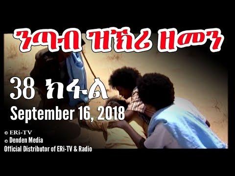 ERi-TV, Eritrea - Drama Series: nTab zKri Zemen - ንጣብ ዝኽሪ ዘመን - part XXXVIII- 38 ክፋል, Sept. 16, 2018