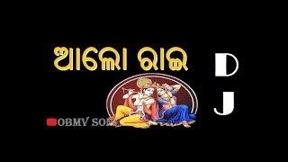Aalo Rai Rai Rai  ODIA SHREE  KRISHNA BHAJAN  DJ R