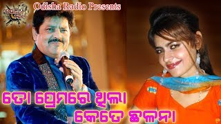To Premare Thila Kete Chhalana - Superhit Odia Song Voice Over By Hrudananda Sahoo