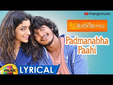 Padmanabha Paahi Full Song Lyrical | Shubhalekha+lu Telugu Movie Songs | 2018 Telugu Movie Songs