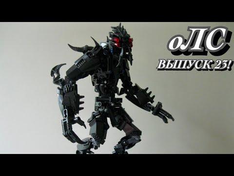 [оЛС]критика 7 Lego Bionicle самоделок(#23)Крутые Самоделки Лего Бионикл