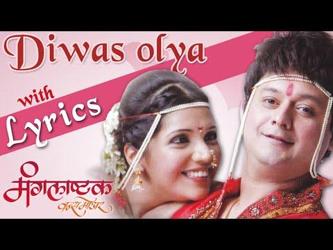 Diwas Olya - Marathi Song With Lyrics - Mangalashtak Once More - Swapnil Joshi, Mukta Barve video