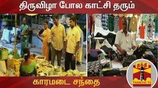 திருவிழா போல காட்சி தரும் காரமடை சந்தை | #KaramadaiMarket | Thanthi TV