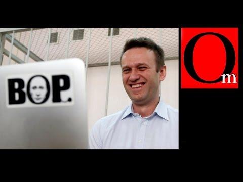 Кремль боится Навального?!
