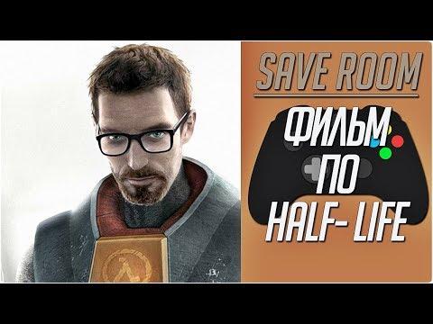 Поговорим! - Фильм Half-Life