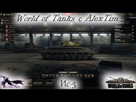 World of Tanks - Ис 5 - Самый лучший Тяжелый прем-танк 8 уровня!