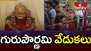 Gurupournami Festival Celebrations in Dilsukhnagar Saibaba Temple | hmtv