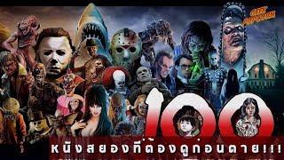 100 หนังสยอง (ตอนที่ 4)   Geek Popcorn