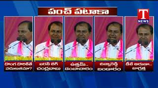 CM KCR Panch Pataka | CM KCR Powerful Punches on Mahakutami Leaders  Telugu