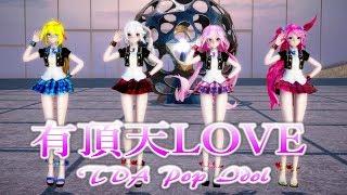 【MMD】💓有頂天LOVE💓【TDA Pop Idol】💓