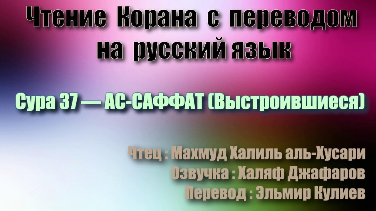 Марьям перевод на русский что