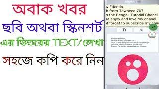ছবি অথবা স্কিনশর্ট থেকে লেখা কপি করে নিন। Text Copy From Picture And ScreenShort | বাংলা টিউটোরিয়াল