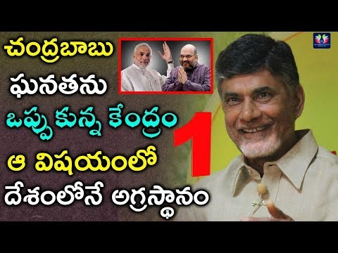 AP Government No1 in Effectively to Implement LED Light Scheme | AP CM Chandrababu naidu | TFC NEWS