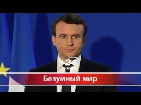 Безумный мир. Президент Франции потерял поддержку и доверие своего народа