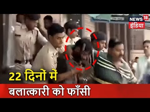 Indore: 22 दिनों में बलात्कारी को फाँसी | Today's Latest News in Hindi | News18 India