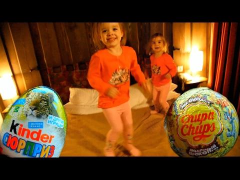 VLOG Едем на машине распаковка Киндер сюрприза Рум тур в отеле Гладенькая Обзор игрушек в дорогу